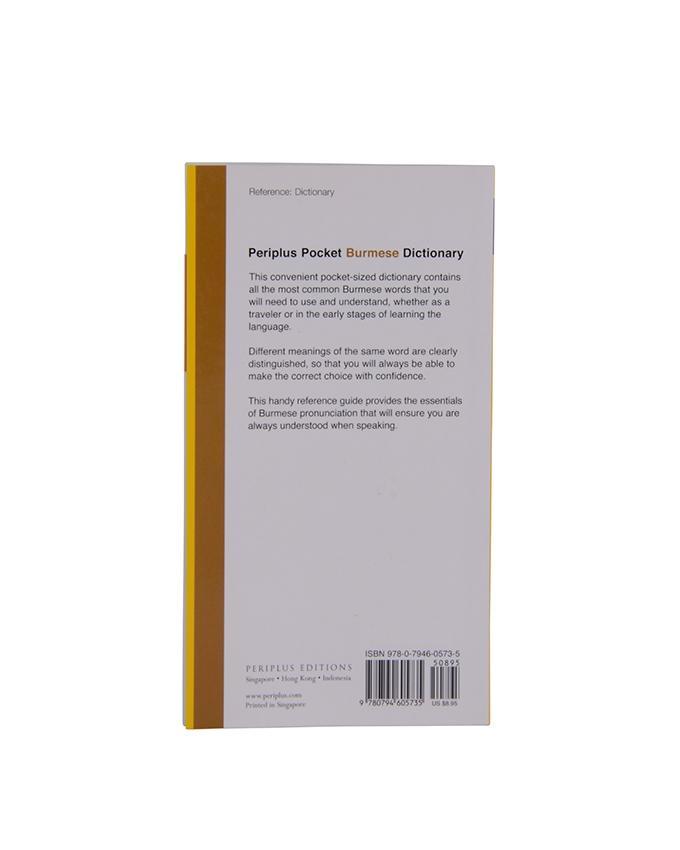Monument Pocket Burmese Dictionary