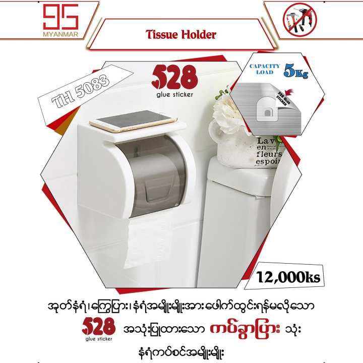 95 Myanmar Tissue Holder