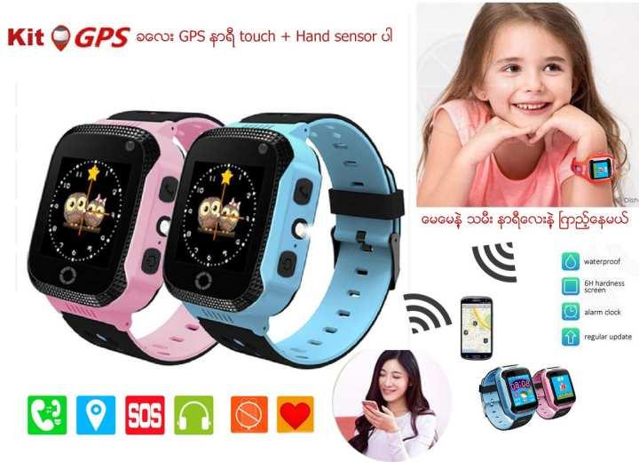 kit GPS watch touch , touch light & hand sensor