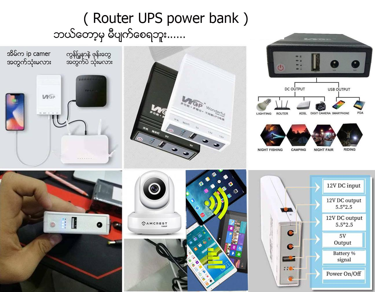 UPS power bank for router