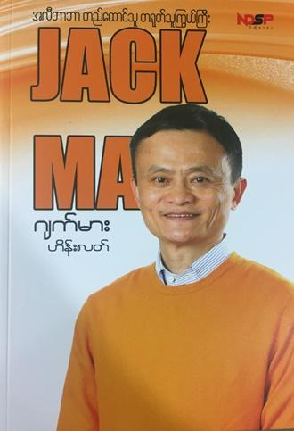Biography Books Buy Biography Books At Best Price In Myanmar Www
